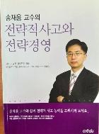 송재용 교수의 전략적 사고와 전략경영 - 글로벌 지식기반 경제에서의 강한 기업 구축을 위한 경영전략 초판