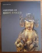 국립중앙박물관 소장 불교조각 조사보고 3 (불교미술연구 조사보고 제8집)