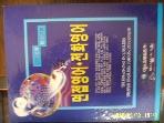에스프로포즈 한셋트 / 면접 영어. 전화 영어. 얇은책 10권 + 테잎 6개 / 한영한. 임태언 -아래참조