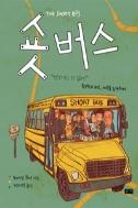 숏버스 - 특수학교 버스, 미국을 횡단하다 (에세이/상품설명참조/2)