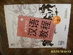 시사중국어사 / ALL NEW 북경어언 한어교정 고급 2 + CD1장  -사진.꼭상세란참조