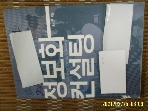 UUP 울산대학교 / 정보화 컨설팅 / 조지운 지음 -사진.꼭상세란참조