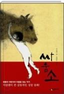싸움소 - 동물과 어린이의 마음을 읽는 작가 이상권이 쓴 감동적인 성장 동화 초판 9쇄