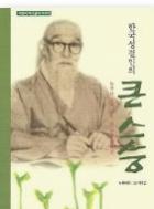 한국성결인의 큰 스승  - 이명직 목사 삶의 이야기 초판