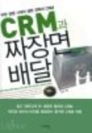 CRM과 짜장면 배달 - 무한 경쟁 시대의 생존 전략과 CRM (2판2쇄)