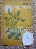 (야구희귀자료)실업야구연맹 1970년리그전 진행 플래너 팜플릿