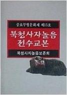 북청사자놀음 전수교본 (중요무형문화재 제15호)