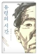 유령의 시간 - 김이정 장편소설 1판 3쇄