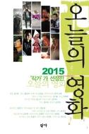 2015 '작가'가 선정한 오늘의 영화 (예술/상품설명참조/2)