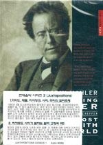 Gustav Mahler : I have lost Touch With The World