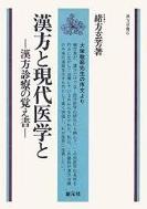 漢方と現代醫學と- 漢方診療の覺え書 (일문판, 1980 초판) 한방과 현대의학
