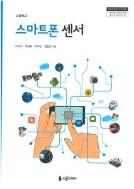 고등학교 스마트폰 센서 (서울교과서/이덕주) #