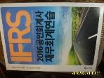 다임 / IFRS 2016 공인회계사 재무회계연습 공인회계사 2차대비 / 김영덕 저 -아래참조