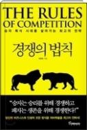 경쟁의 법칙 THE RULES OF COMPETITION  - 승자 독식 시대를 살아가는 최고의 전략(양장본) 1판1쇄