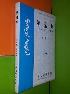 몽골학 제5호