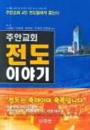 주안교회 전도 이야기 (종교/2)