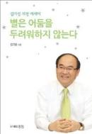 별은 어둠을 두려워하지 않는다 - 내 인생의 텃밭에서『김기성 자전 에세이』 발행