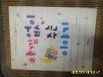 아이앤북 / 아낌없이 주는 이야기 ... 30가지 동화 / 김현태 글. 원혜진 그림 -04년.초판.꼭상세란참조