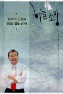 하늘 소망 - 더 나은 본향을 향한 천국 노마드의 마인드 맵 (여행/상품설명참조/2)