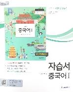 천재교육 고등학교 중국어 1 자습서&평가문제집 신승희 15개정