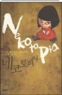 네코토피아 - 고양이 킬러인 꼬마 아스카를 둘러싸고 벌어지는 기발한 블랙 코미디 초판1쇄