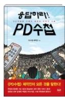 응답하라 PD수첩 - PD수첩에 가해진 폭력과 저항의 기록 초판 발행