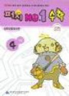 퍼지 NO.1 수학 4-가 실력집중향상편(2005)
