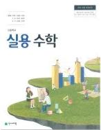고등학교 실용 수학 교과서-2015 개정 교육과정 -천재교육 이준열