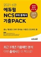 2021 신간 에듀윌 NCS 6대 출제사 기출PACK (휴노/행과연/ORP/한사능/사람인/인크루트 형) #
