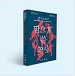 한국스포츠 땀으로 쓴 역사