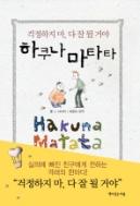 하쿠나 마타타 - 폴 J. 마이어 (책이있는마을 출판사)