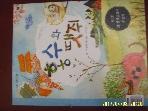 KB국민은행 / 홍수와 땟쥐 (동화는 내 친구 20) / 글 박분필 외. 그림 김태란 외 -11년.초판