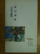 4인의 시집 (낯선새벽) : 강혜승, 김필수, 이승훈, 조기영 - 1991년