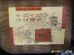 중국판 / 중국고대시가류변 中國古代詩歌流變 -사진. 아래참조