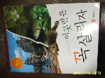 예림당 / 이곳만은 꼭 살리자 / 글 김남석. 사진 김창윤. 그림 최상훈 -아래참조