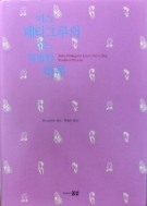 미스 페티그루의 어느 특별한 하루 - 영국의 여류 작가 위니프레드 왓슨의 로맨틱 코미디 소설(양장본) 초판 1쇄