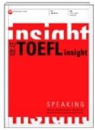 박정 TOEFL INSIGHT SPEAKING - 쉽고 빠른 단계별 학습을 통한 자학자습용 말하기 시스템을 제안한다!(CD있음) 초판2쇄