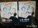 넥서스 -전2권/ L의 비망록 1.2 / 김병년 정치소설 -95년.초판