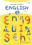 2021년형 초등학교 영어 3 교과서 (이재근 대교) (가69-5)