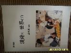 노치영 편저 / 한국편 한시의 세계 (하) -아래참조