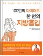 100번의 다이어트 한 번의 지방흡입 - 독한 다이어트 힘든 다이어트와 이별하라 초판2쇄발행