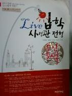 Live 라이브 입학사정관 전형 5인5색      (신예은 외/b)