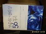생활과지혜 / 성공하는 창의성 56가지 2400개 사례 / 조영기 지음 -08년.초판