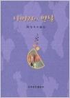 나머지의 반달 - 이영우 수필집(양장본) (1판발행)