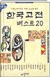 한국고전 베스트 20 - 수학능력시험을 위한 중고생 필독서 중판
