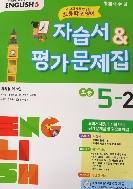 YBM와이비엠 초등학고 영어 5-2 자습서&평가문제집 최희경 2015개정