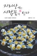 지리산에는 사람꽃이 핀다 - 농사꾼 김종관의 포토에세이 (에세이/2)