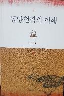 동양철학의 이해 -새책수준-