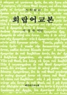 신약성서 희랍어교본 - 희랍어를 공부하려는 사람을 위한 희랍어 교재 신판 10쇄