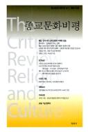 종교문화비평 - 2011년 통권 20호